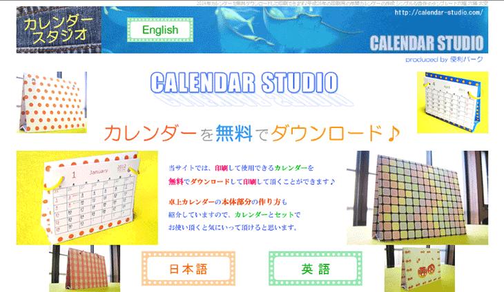 カレンダースタジオ