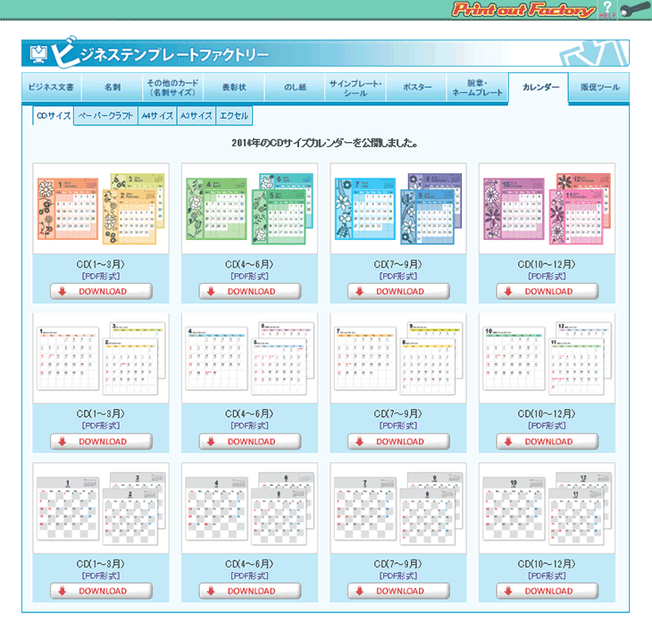 ビジネステンプレートファクトリー/カレンダー