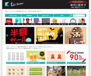 ECサイト・ネットショップ素材を無料でダウンロードできる「EC design(デザイン)」