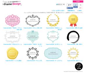 デザイン枠、飾り罫素材専門サイト「フレームデザイン」frame design