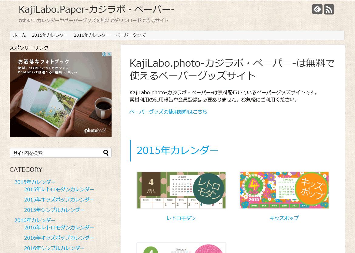 KajiLabo.Paper-カジラボ・ペーパー-