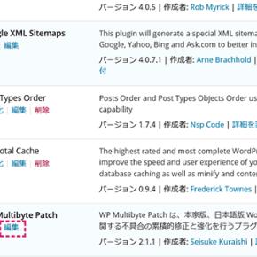 【wordpressプラグイン】WP Multibyte Patch:日本語処理の問題点を補完する必須プラグイン