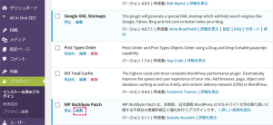 「WP Multibyte Patch」の設定